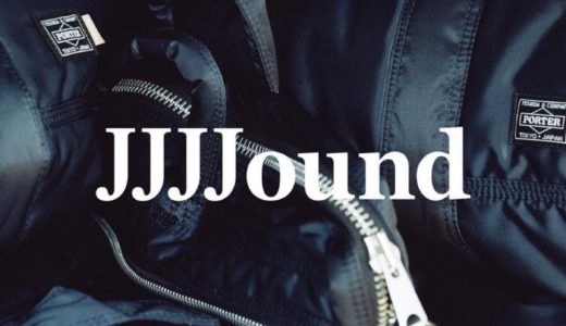 【JJJJound × PORTER】吉田カバン85周年を記念したコラボコレクションが国内2月12日に発売予定
