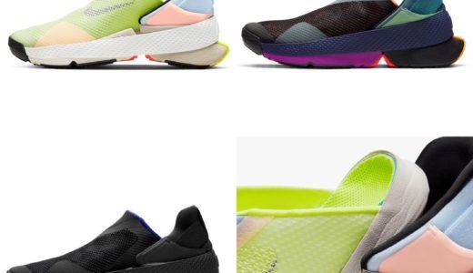 【Nike】初のハンズフリースニーカー〈GO FlyEase〉が国内2月15日に発売予定