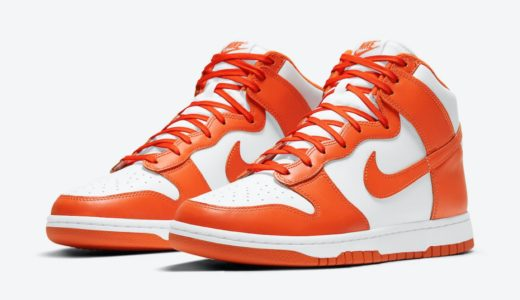 "【Nike】Dunk High Retro ""Syracuse""が国内2021年3月5日に復刻発売予定"