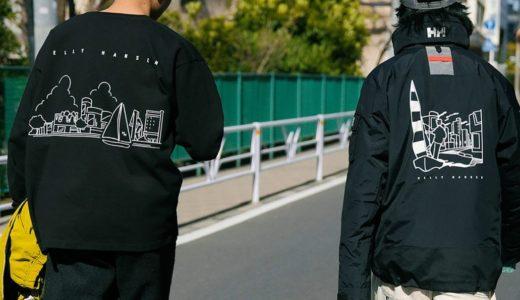 【HELLY HANSEN × Ryo Kaneyasu】最新コラボアイテムが国内2月26日に発売予定