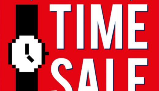 【BEAMS】MAX85%OFF!オンライン限定タイムセールが2月24日まで開催中