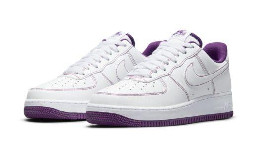"【Nike】Air Force 1 '07 Stitch ""Viotech""が2021年近日発売予定"