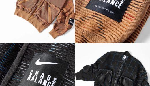 【Nike × UNDERCOVER】オリジナル素材のMA-1 ボンバージャケットが国内2月19日に発売予定