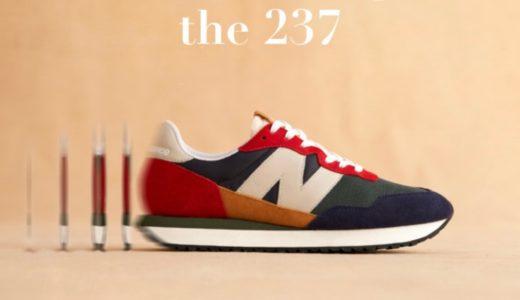 【New Balance】新型シューズ〈237〉全2色が国内2021年2月6日に発売予定