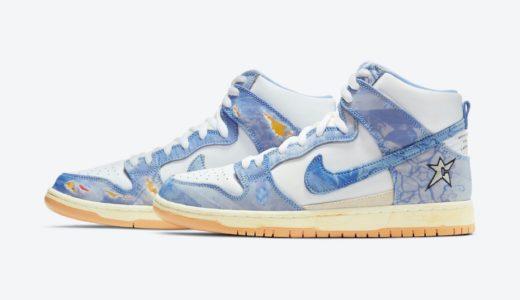 """【Nike SB × Carpet Company】Dunk High PRM QS """"Royal Pulse""""が国内2月26日/3月2日に発売予定"""