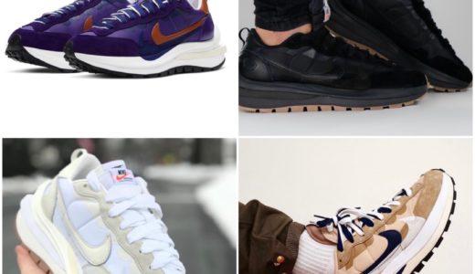 【Sacai × Nike】VaporWaffleの新色モデルが2021年春より発売予定