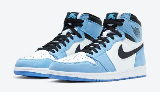 """【Nike】Air Jordan 1 Retro High OG """"University Blue""""が国内3月6日に発売予定"""