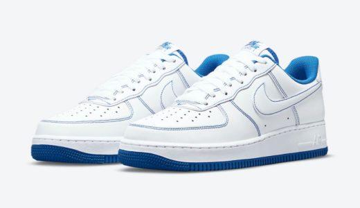 "【Nike】Air Force 1 '07 Stitch ""Game Royal""が国内3月12日に発売予定"