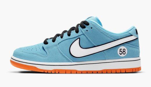 "【Nike SB】Dunk Low Pro ""Club 58 Gulf""が国内3月1日/3月16日に発売予定"