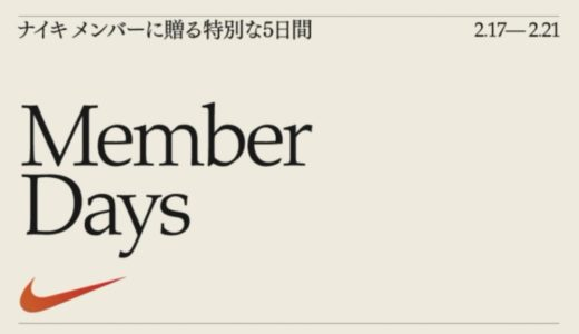【Nike】Member Days-ナイキ メンバーに贈る特別な5日間が2月17日よりスタート
