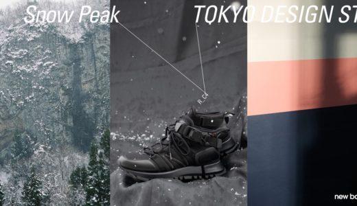 【Snow Peak × TDS New Balance】コラボコレクション第3弾が2月19日に発売予定