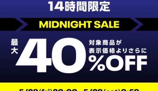 【Reebok】オンラインショップ限定!対象商品が更に40%OFFになるミッドナイトセールが14時間限定で開催中
