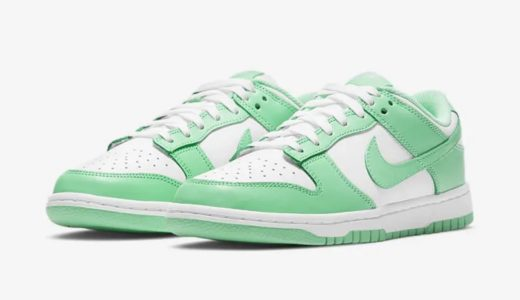 "【Nike】Wmns Dunk Low ""Green Glow""が国内5月8日/5月10日に発売予定"