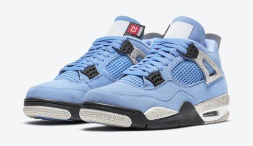 "【Nike】Air Jordan 4 Retro SE ""University Blue""が2021年4月28日に発売予定"
