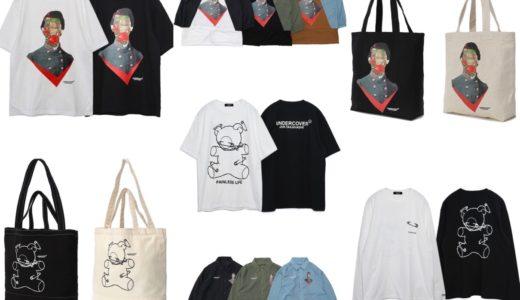 【UNDERCOVER】Rakuten Fashion限定アイテムの受注販売が3月25日まで受付中