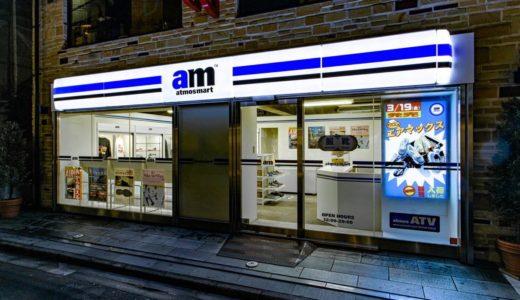 原宿に期間限定のスニーカーコンビニ「atmos mart」がオープン