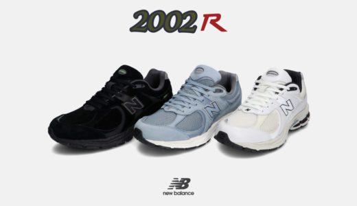 【New Balance】〈ML2002R〉アーバンカラーの新色3色が国内3月20日に発売予定