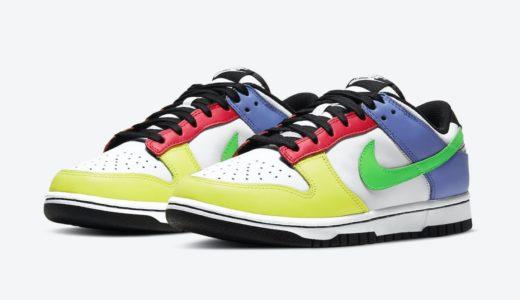 "【Nike】Wmns Dunk Low ""Multi-Color""が2021年に発売予定"