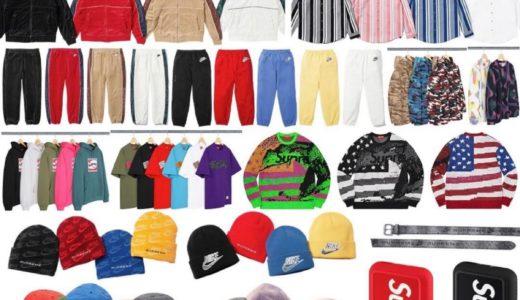 【Supreme × Nike】2021SS Week3 国内3月13日/3月24日に発売予定 全商品一覧 価格など