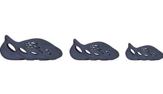 "【adidas】YEEZY FOAM RUNNER ""MINERAL BLUE""が2021年5月に発売予定"