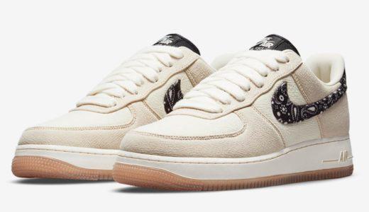 "【Nike】Air Force 1 Low ""Paisley""が国内4月17日/4月24日に発売予定"