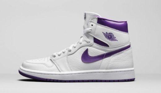 "【Nike】Wmns Air Jordan 1 High OG ""Court Purple""が2021年6月3日に発売予定"