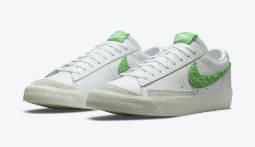 "【Nike】Blazer Low ""Soccer""が2021年春に発売予定"