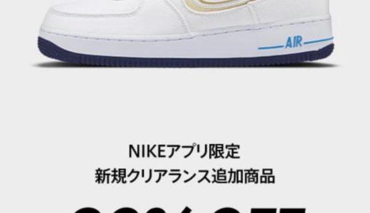 【Nikeセール情報】3月30日(火)まで開催!クリアランス商品が期間限定でさらに30%オフに