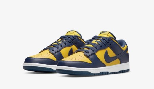 "【Nike】Dunk Low Retro ""Michigan""が国内4月に発売予定"
