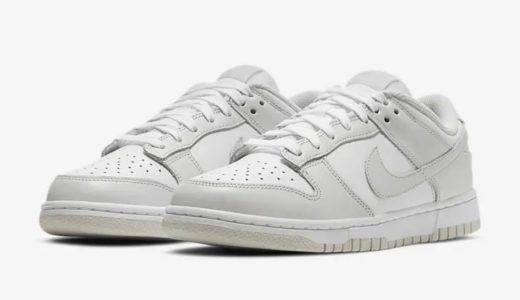 "【Nike】Wmns Dunk Low ""Photon Dust""が国内4月16日に発売予定"