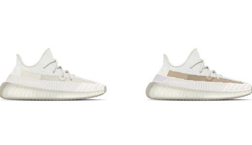 "【adidas】紫外線で色が変わるYEEZY BOOST 350 V2 ""LIGHT""が2021年夏に発売予定"