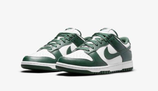 "【Nike】Dunk Low Retro ""Varsity Green""が国内4月28日に発売予定"