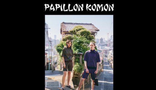 """【NEEDLES】カプセルコレクション""""PAPILLON KOMON""""が国内3月12日に発売予定"""
