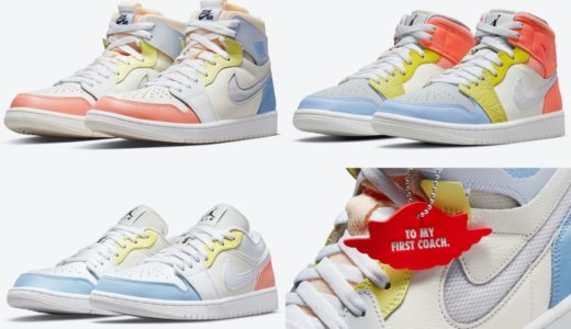 "【Nike】Air Jordan 1 ""To My First Coach"" Collectionが2021年4月に発売予定"