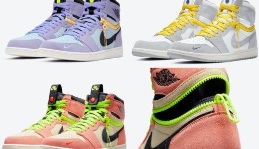 """【Nike】High/Low切り替え可能なAir Jordan 1 High Zoom """"Switch""""が2021年に発売予定"""