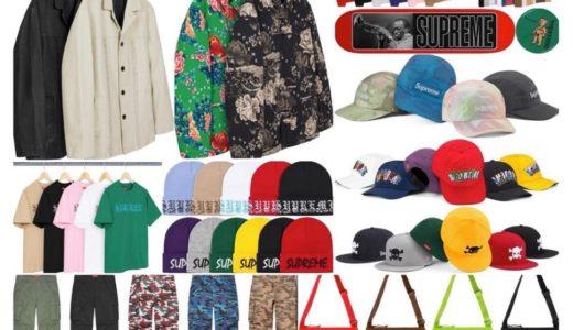 【Supreme】2021SS Week8 国内4月17日に発売予定 全商品一覧 価格など