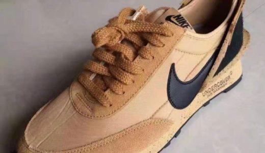 "【UNDERCOVER × Nike】Daybreak ""Wheat""カラーの新色モデルがリーク"