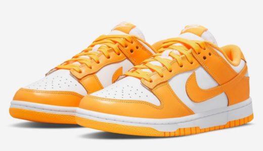 """【Nike】Wmns Dunk Low """"Laser Orange""""が国内5月7日に発売予定"""