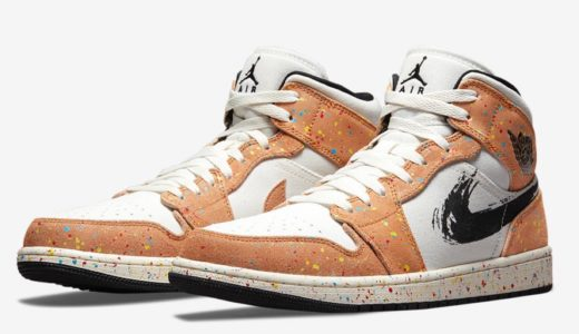 "【Nike】Air Jordan 1 Mid SE ""Brushstroke Splatter""が2021年8月17日に発売予定"