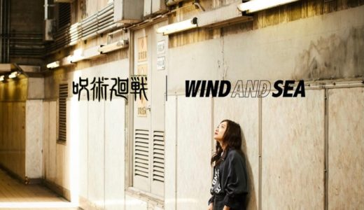 【呪術廻戦 × WIND AND SEA】コラボコレクションが国内4月17日に発売予定