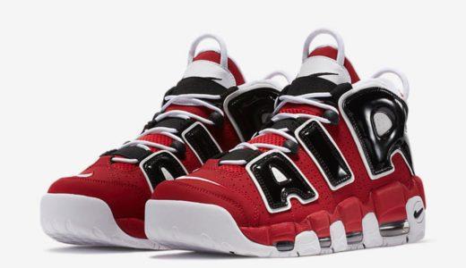 "【Nike】Air More Uptempo ""Bulls""が国内2021年5月14日に再販予定"