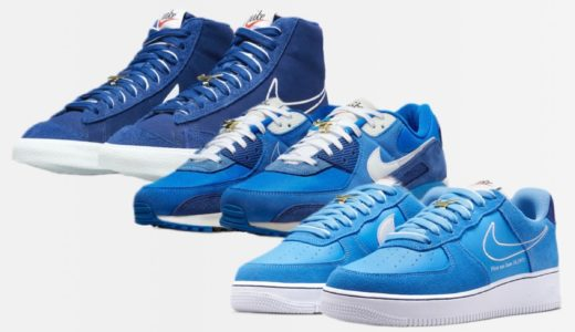 "【Nike】Air Force 1 & Air Max 90 & Blazer Mid '77 ""First Use""が2021年に発売予定"