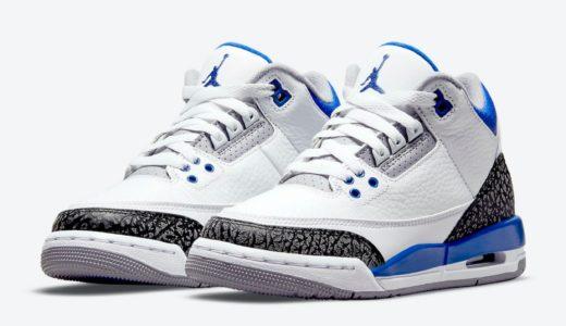 "【Nike】Air Jordan 3 Retro ""Racer Blue""が2021年7月10日に発売予定"
