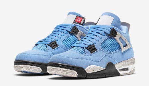 """【Nike】Air Jordan 4 Retro SE """"University Blue""""が国内4月28日に発売予定"""