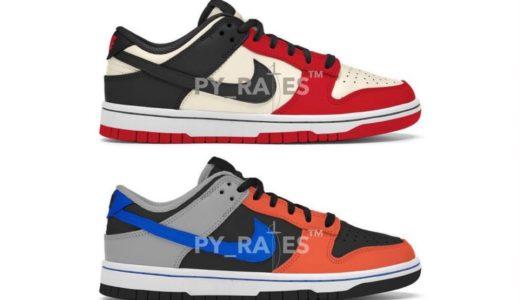 【Nike】Dunk Low Retro EMB 全2色が2021年10月に発売予定