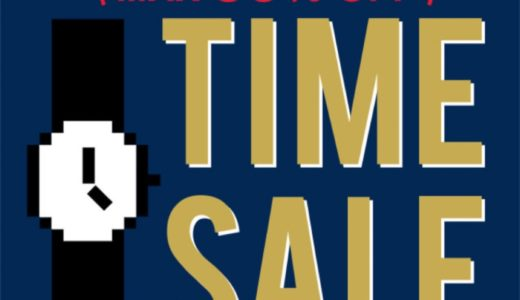 【BEAMS】MAX85%OFF!オンライン限定タイムセールが4月5日まで開催中