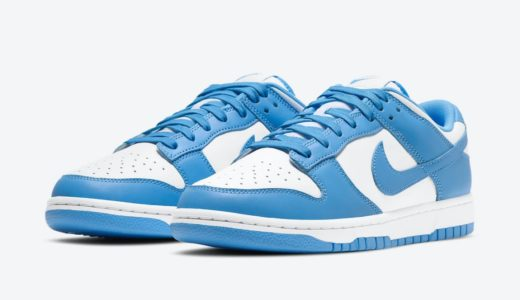 "【Nike】Dunk Low Retro ""University Blue""が国内5月3日/5月6日に発売予定"