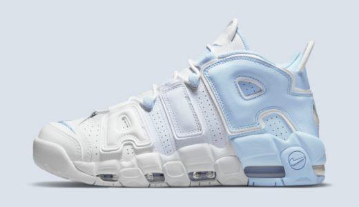 "【Nike】Air More Uptempo ""White/Sky Blue""が2021年5月1日に発売予定"
