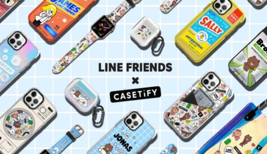 【LINE FRIENDS × CASETiFY】コラボコレクションが4月26日に発売予定