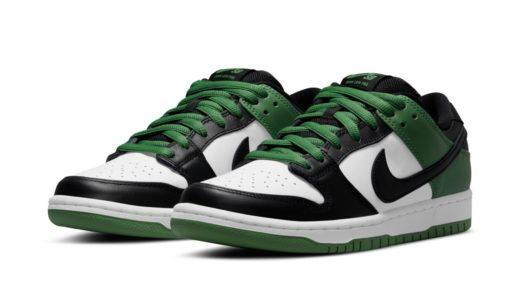 "【Nike SB】CelticsカラーのDunk Low Pro ""Classic Green""が国内6月1日より発売"